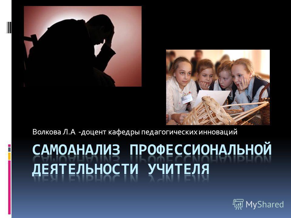 Волкова Л.А -доцент кафедры педагогических инноваций