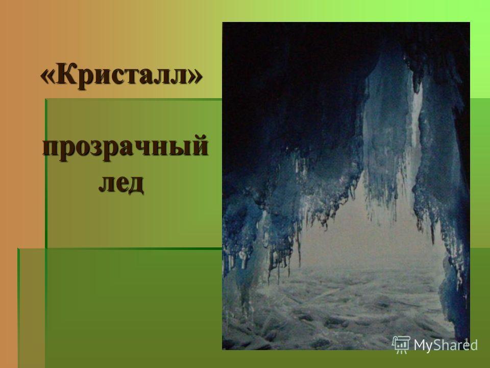 «Кристалл» прозрачный лед