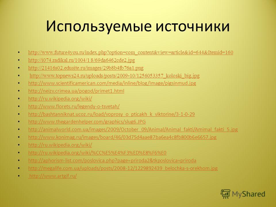 Используемые источники http://www.future4you.ru/index.php?option=com_content&view=article&id=644&Itemid=160 http://i074.radikal.ru/1004/1 8/69da6462cde2.jpg http://i074.radikal.ru/1004/1 8/69da6462cde2.jpg http://21416s02.edusite.ru/images/29b8b4fb76