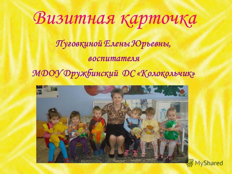 Визитная карточка воспитателя детского сада на конкурс воспитателя года