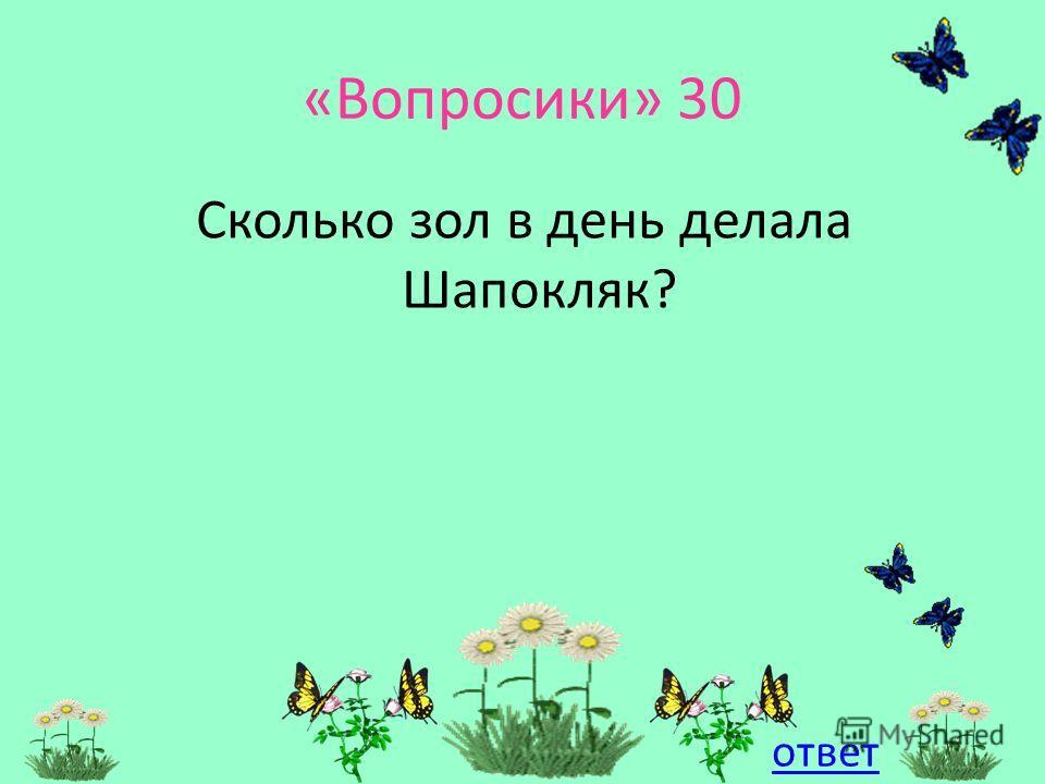 Ответ Шапокляк Первый раунд