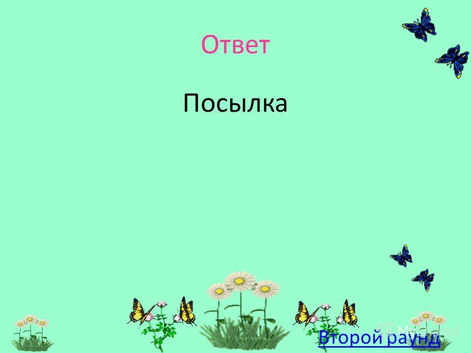 « Вещ. доки » 10 Что не отдавал Печкин дяде Фёдору, коту и собаке? ответ