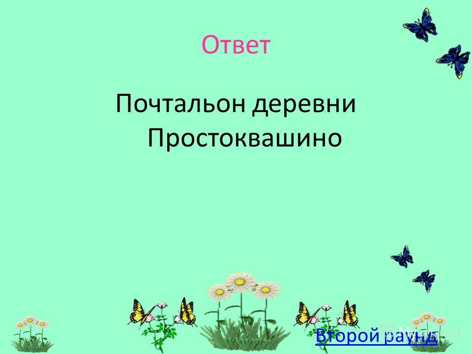 «Подскажи героя» 10 Кто такой Печкин? ответ