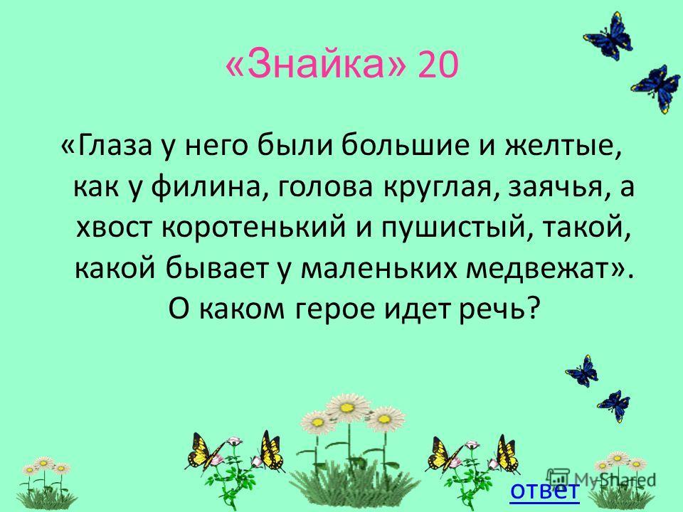 Ответ В зоопарке Первый раунд