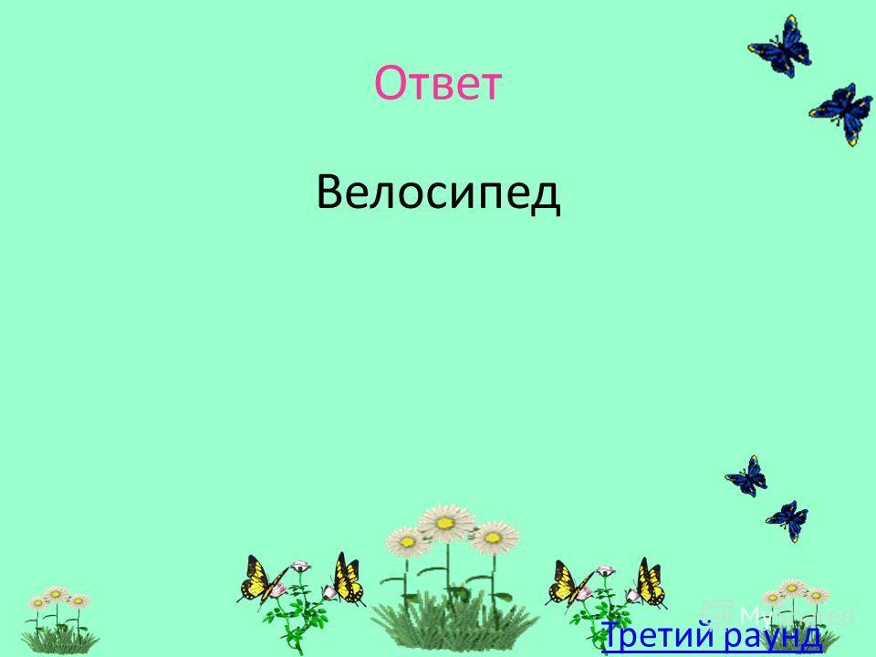 «Что нужно для счастья» 10 Почтальону Печкину ответ