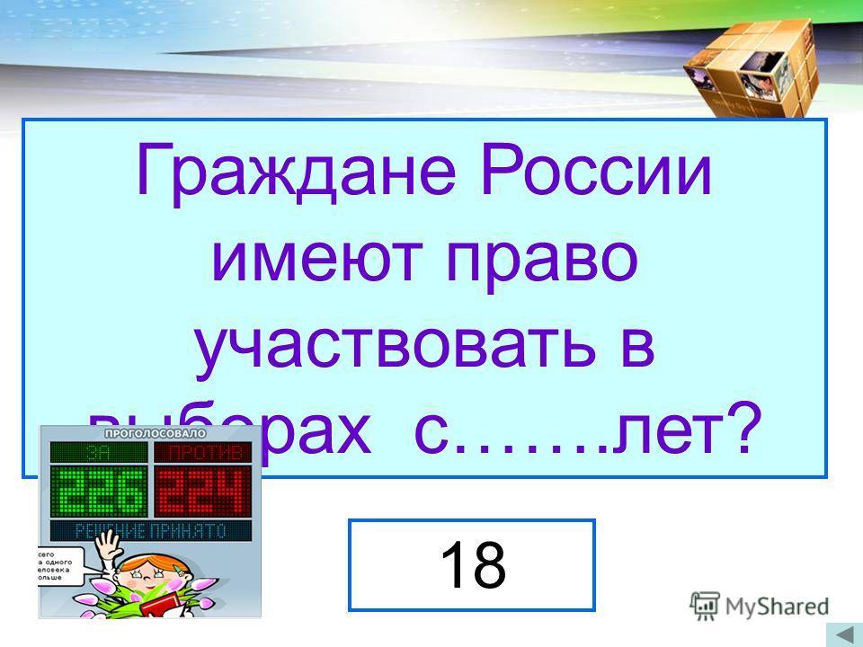Когда была впервые принята Конституция России? В 1918 году Граждане России имеют право участвовать в выборах с…….лет? 18