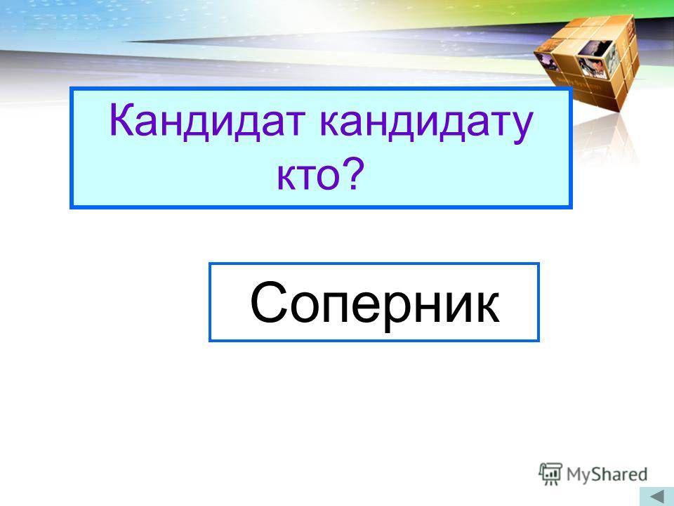 Когда была впервые принята Конституция России? В 1918 году Кандидат кандидату кто? Соперник