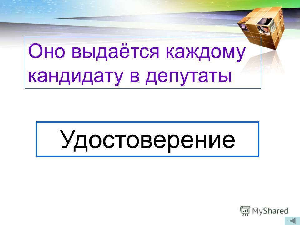 Когда была впервые принята Конституция России? В 1918 году Оно выдаётся каждому кандидату в депутаты Удостоверение