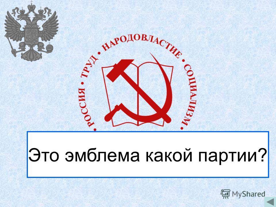 Это эмблема какой партии?