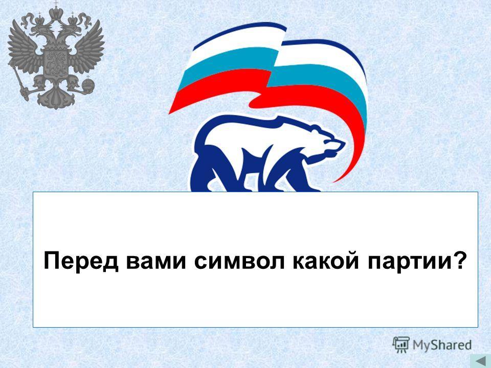 Перед вами символ какой партии?