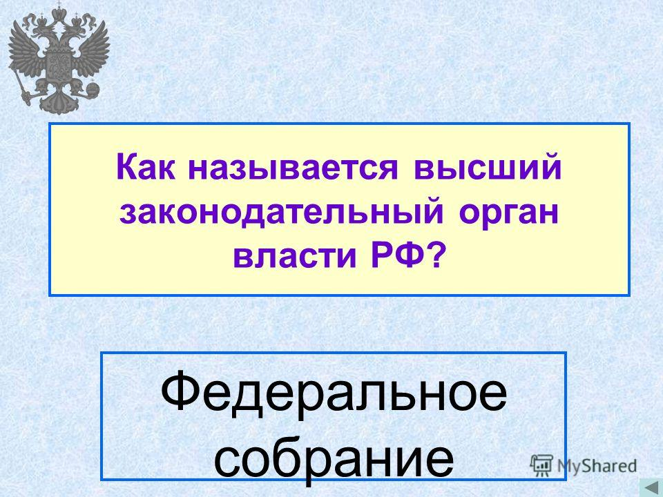 Как называется высший законодательный орган власти РФ? Федеральное собрание
