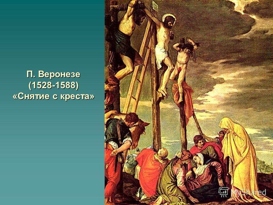 П. Веронезе (1528-1588) «Снятие с креста»