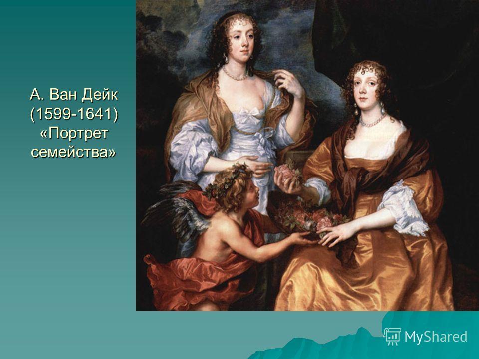 А. Ван Дейк (1599-1641) «Портрет семейства»