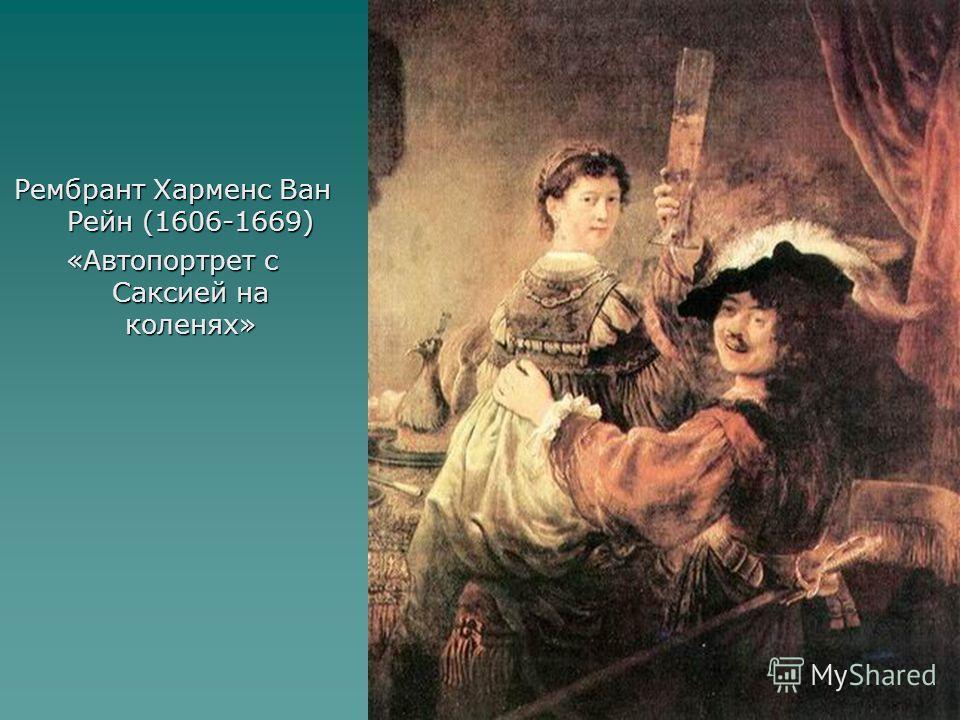 Рембрант Харменс Ван Рейн (1606-1669) «Автопортрет с Саксией на коленях»