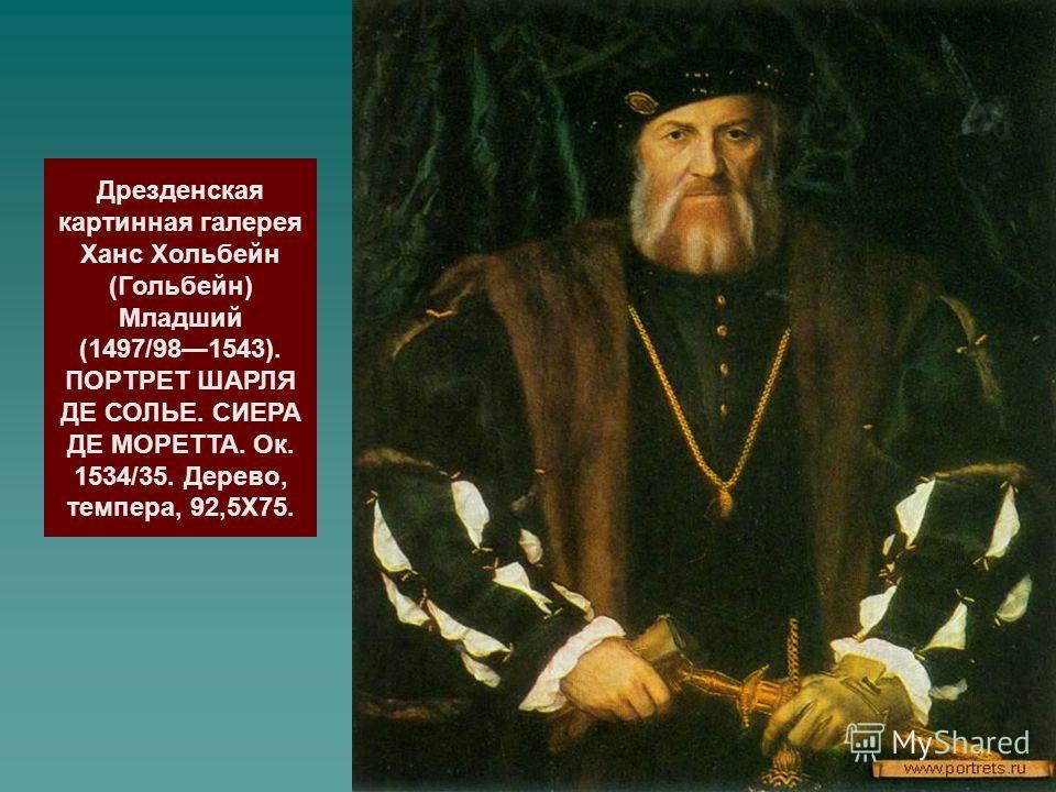 Дрезденская картинная галерея Ханс Хольбейн (Гольбейн) Младший (1497/981543). ПОРТРЕТ ШАРЛЯ ДЕ СОЛЬЕ. СИЕРА ДЕ МОРЕТТА. Ок. 1534/35. Дерево, темпера, 92,5X75.