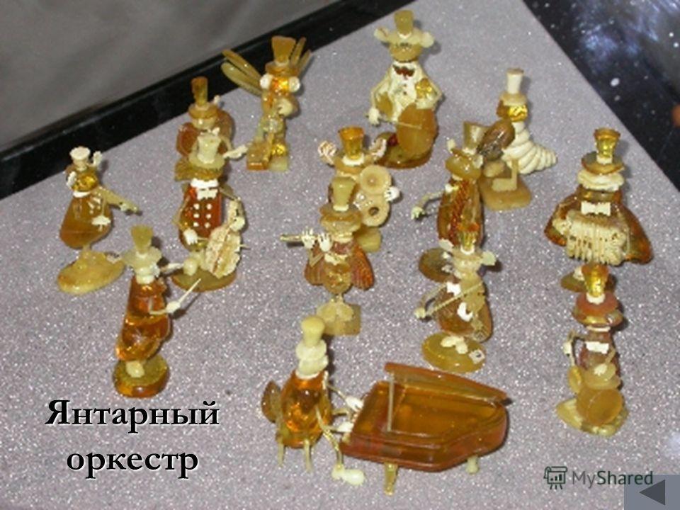 Янтарный оркестр
