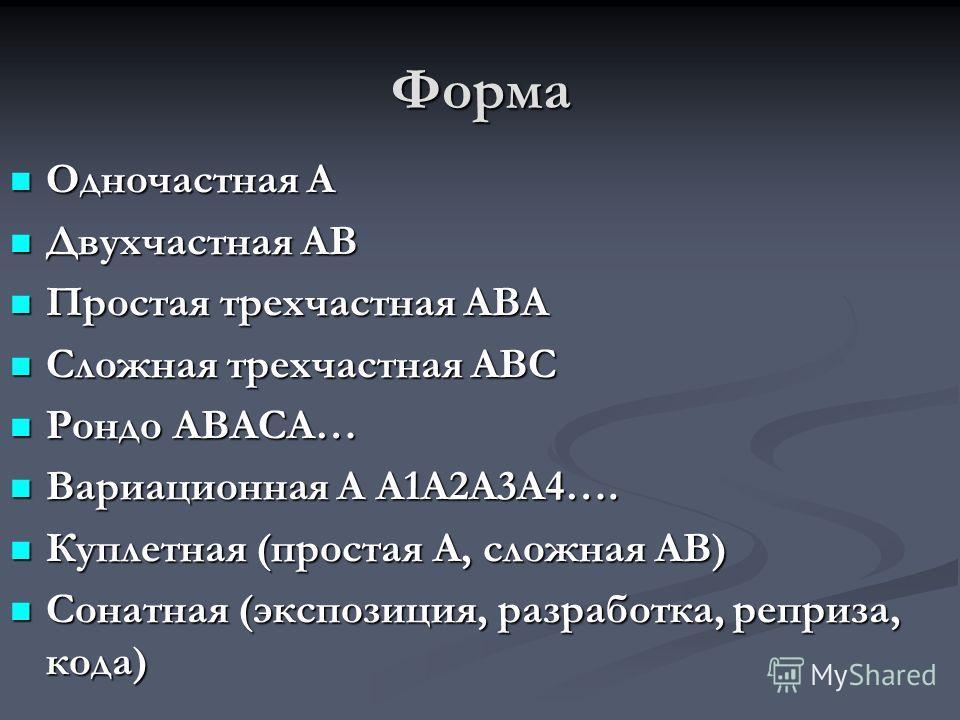 Форма Одночастная А Одночастная А Двухчастная АВ Двухчастная АВ Простая трехчастная АВА Простая трехчастная АВА Сложная трехчастная АВС Сложная трехчастная АВС Рондо АВАСА… Рондо АВАСА… Вариационная А А1А2А3А4…. Вариационная А А1А2А3А4…. Куплетная (п
