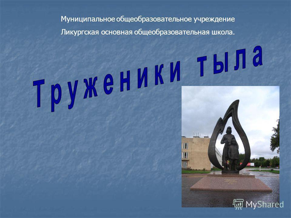 Муниципальное общеобразовательное учреждение Ликургская основная общеобразовательная школа.