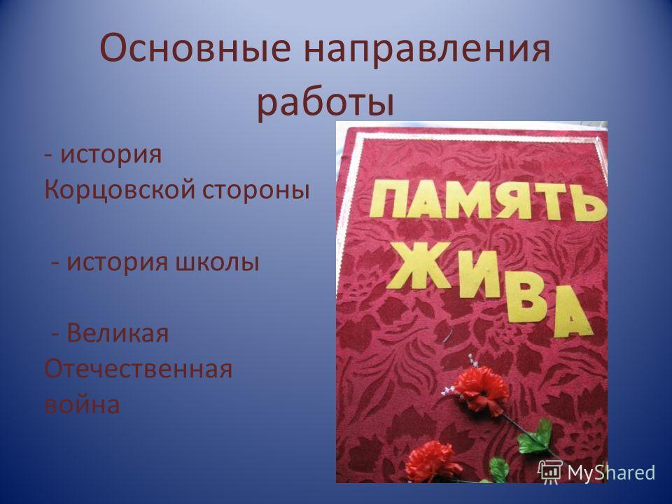 Основные направления работы - история Корцовской стороны - история школы - Великая Отечественная война