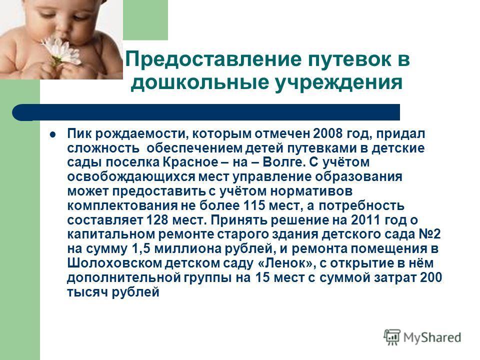 Предоставление путевок в дошкольные учреждения Пик рождаемости, которым отмечен 2008 год, придал сложность обеспечением детей путевками в детские сады поселка Красное – на – Волге. С учётом освобождающихся мест управление образования может предостави
