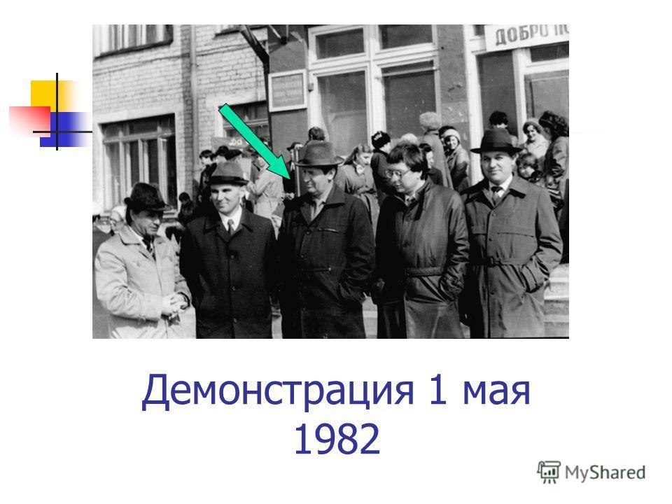 Демонстрация 1 мая 1982
