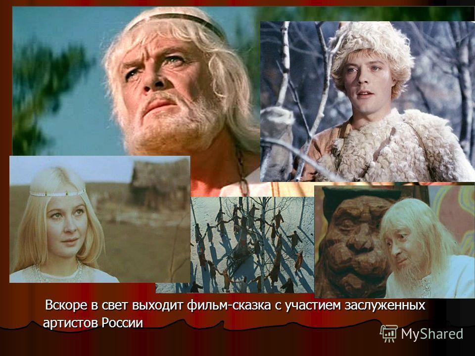 Вскоре в свет выходит фильм-сказка с участием заслуженных артистов России Вскоре в свет выходит фильм-сказка с участием заслуженных артистов России