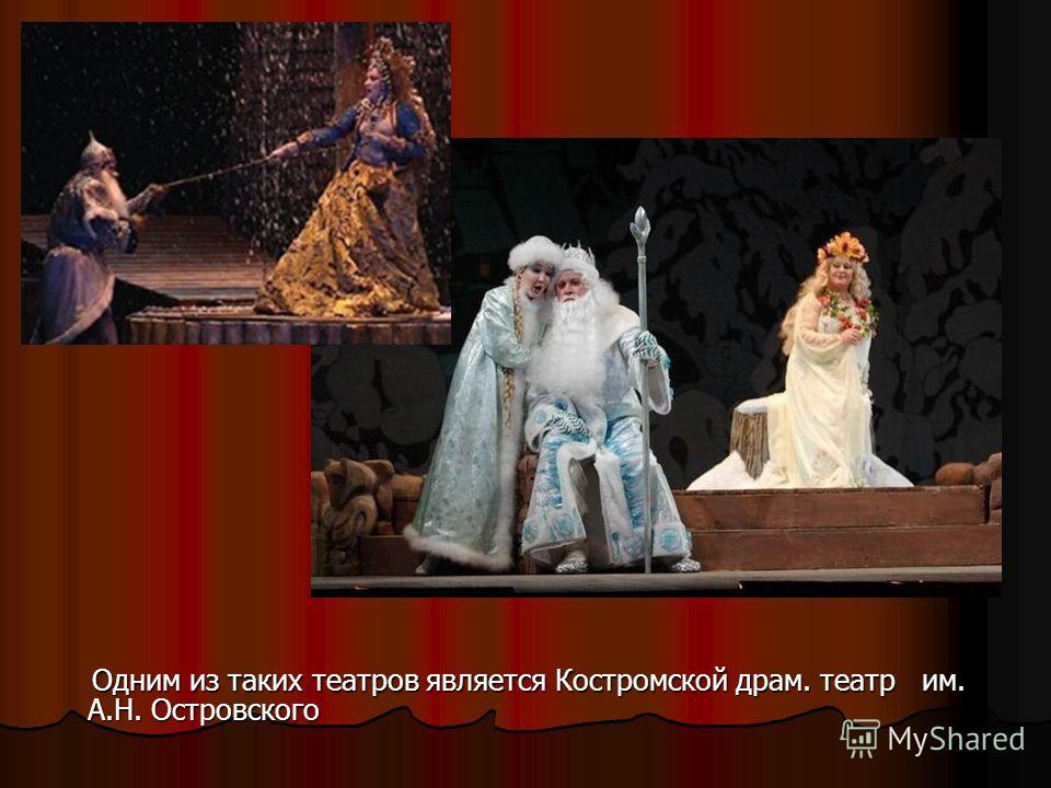 Одним из таких театров является Костромской драм. театр им. А.Н. Островского Одним из таких театров является Костромской драм. театр им. А.Н. Островского