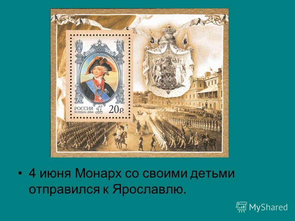 4 июня Монарх со своими детьми отправился к Ярославлю.