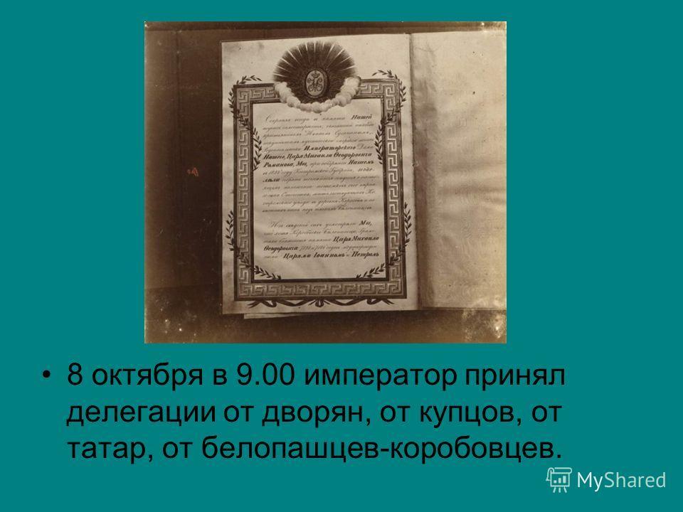 8 октября в 9.00 император принял делегации от дворян, от купцов, от татар, от белопашцев-коробовцев.