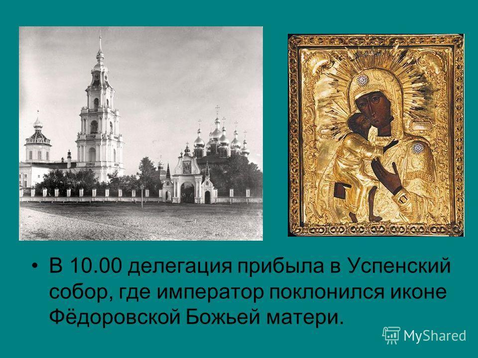 В 10.00 делегация прибыла в Успенский собор, где император поклонился иконе Фёдоровской Божьей матери.