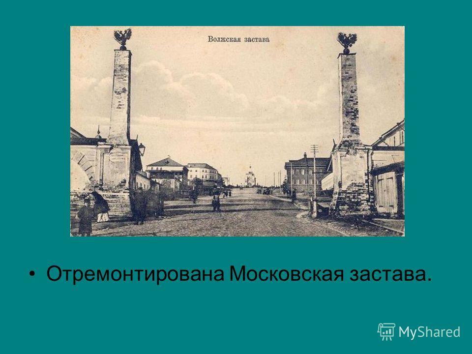 Отремонтирована Московская застава.