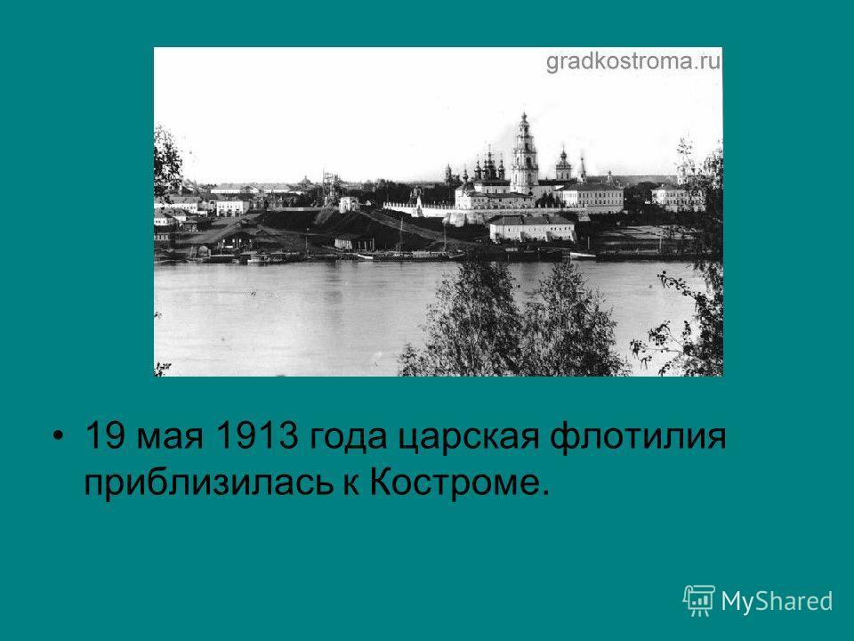 19 мая 1913 года царская флотилия приблизилась к Костроме.