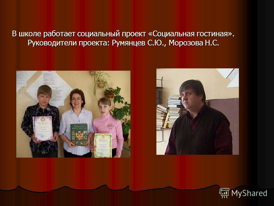 В школе работает социальный проект «Социальная гостиная». Руководители проекта: Румянцев С.Ю., Морозова Н.С.