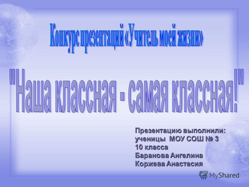 Презентацию выполнили: ученицы МОУ СОШ 3 10 класса Баранова Ангелина Коржева Анастасия