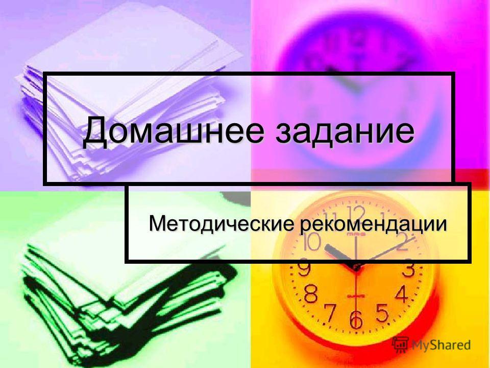 Домашнее задание Методические рекомендации