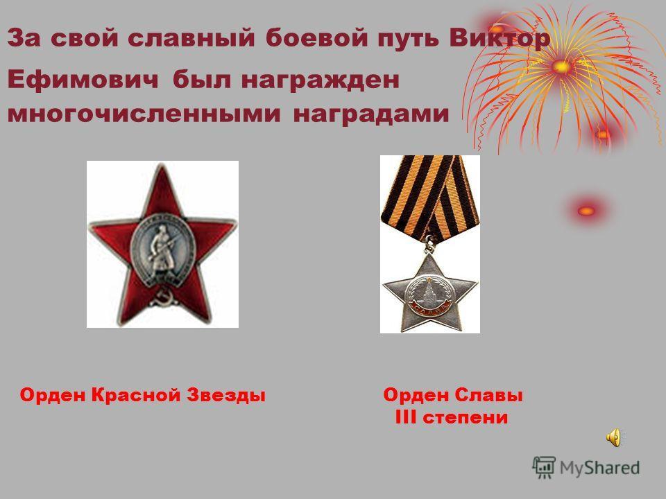 За свой славный боевой путь Виктор Ефимович был награжден многочисленными наградами Орден Красной Звезды Орден Славы III степени