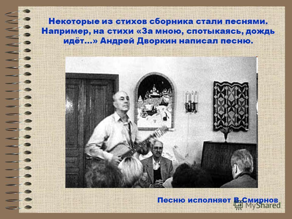 Некоторые из стихов сборника стали песнями. Например, на стихи «За мною, спотыкаясь, дождь идёт…» Андрей Дворкин написал песню. Песню исполняет В.Смирнов.