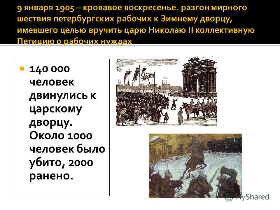 140 000 человек двинулись к царскому дворцу. Около 1000 человек было убито, 2000 ранено.