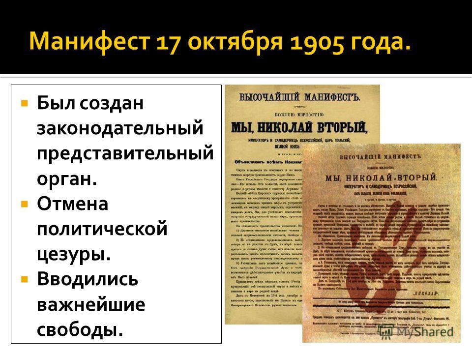 Был создан законодательный представительный орган. Отмена политической цезуры. Вводились важнейшие свободы.