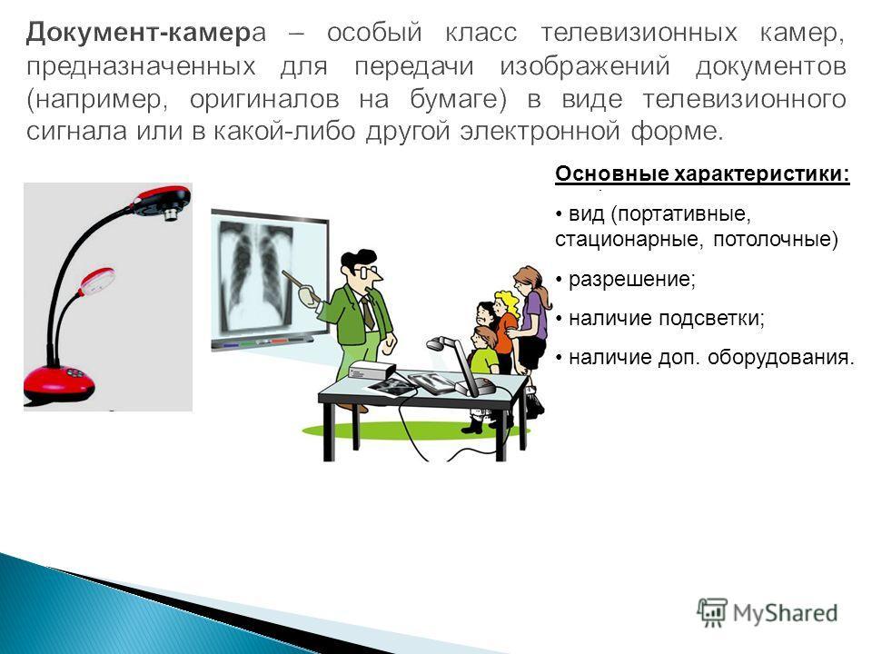 Основные характеристики: вид (портативные, стационарные, потолочные) разрешение; наличие подсветки; наличие доп. оборудования.