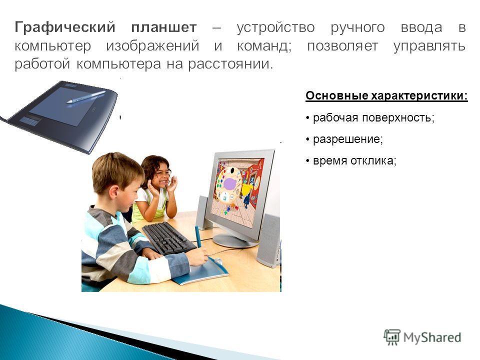 Основные характеристики: рабочая поверхность; разрешение; время отклика;