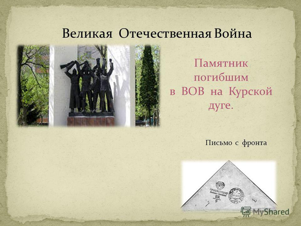 Памятник погибшим в ВОВ на Курской дуге. Письмо с фронта Великая Отечественная Война