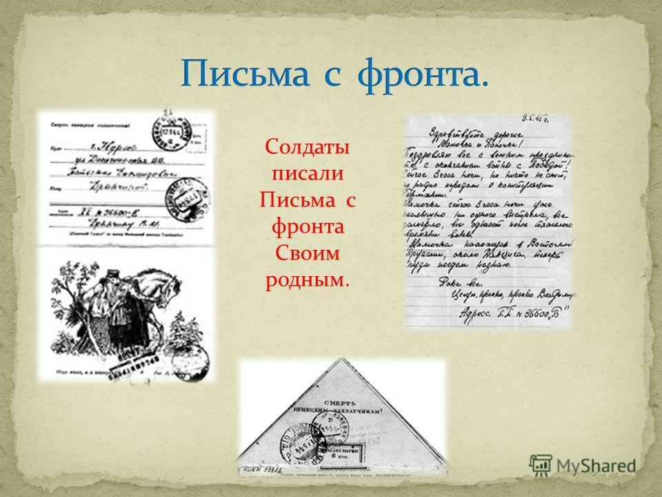 Солдаты писали Письма с фронта Своим родным.