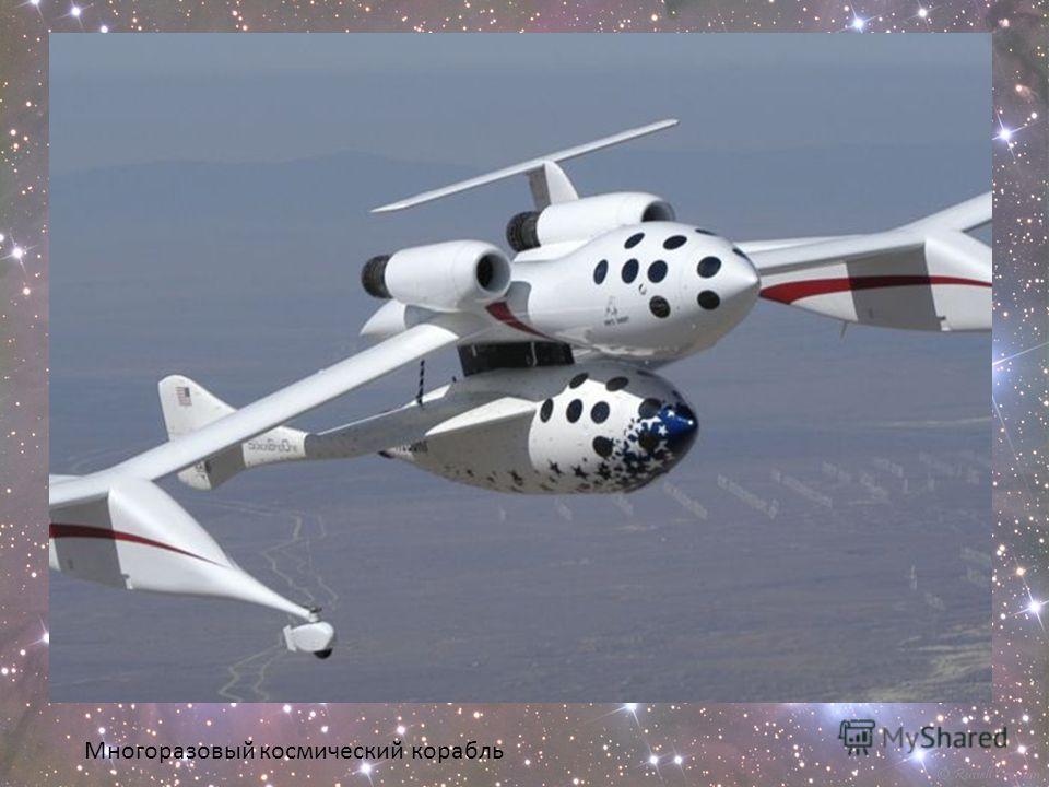 Многоразовый космический корабль