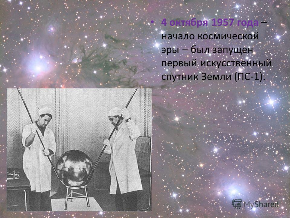 4 октября 1957 года – начало космической эры – был запущен первый искусственный спутник Земли (ПС-1).