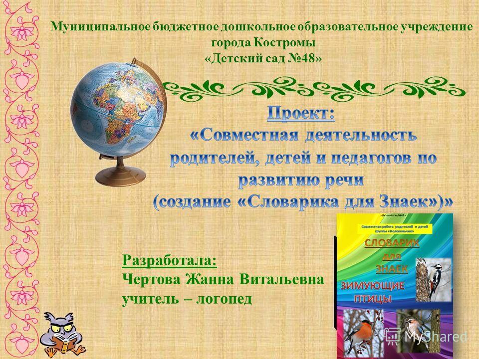 Муниципальное бюджетное дошкольное образовательное учреждение города Костромы «Детский сад 48» Разработала: Чертова Жанна Витальевна учитель – логопед