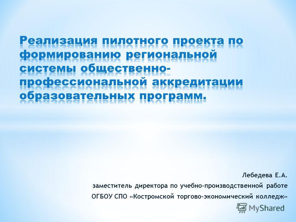 Лебедева Е.А. заместитель директора по учебно-производственной работе ОГБОУ СПО «Костромской торгово-экономический колледж»
