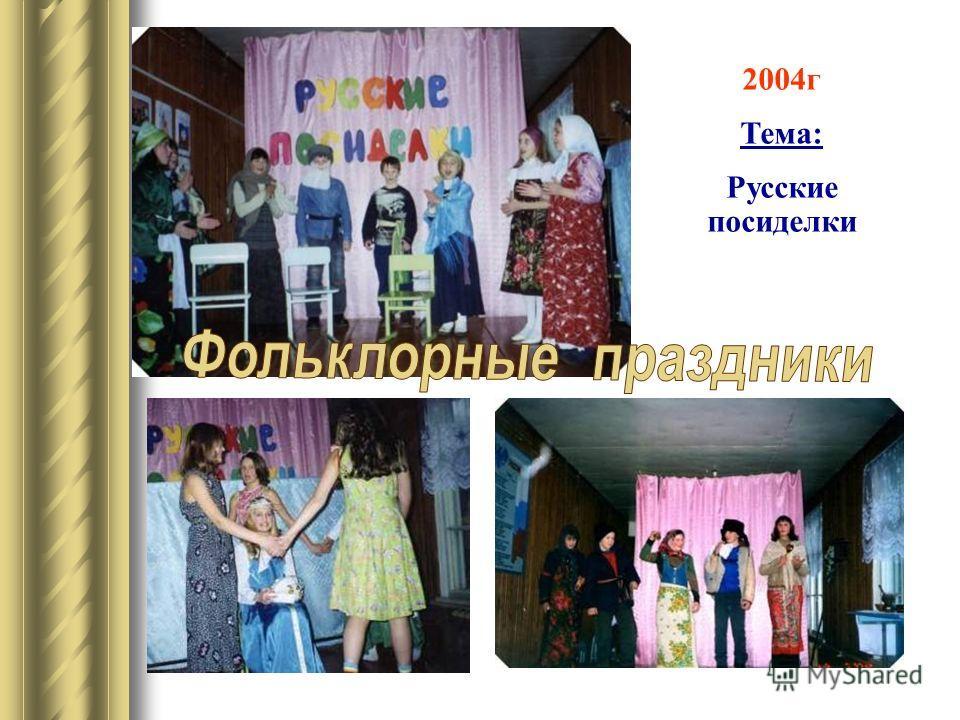 2004г Тема: Русские посиделки