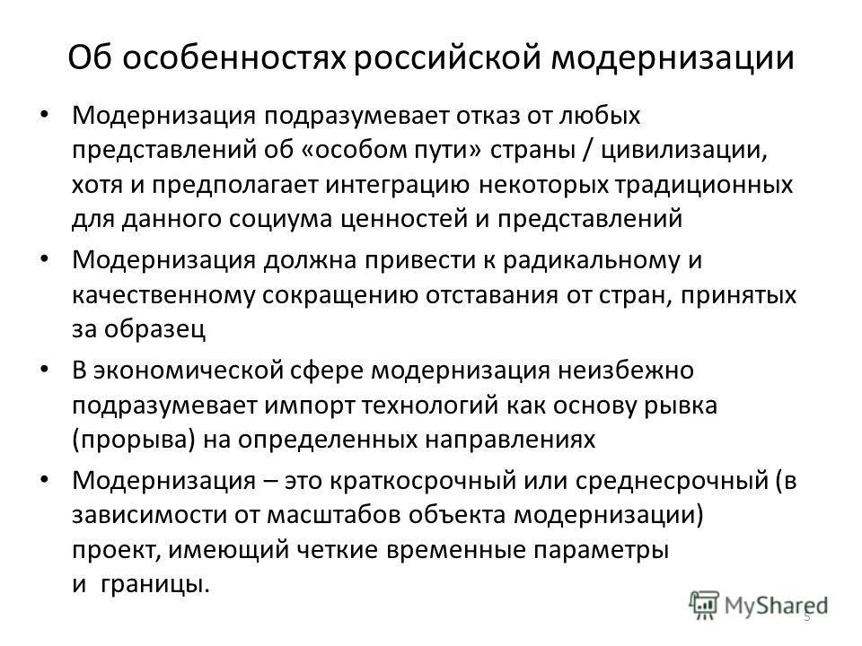 Об особенностях российской модернизации Модернизация подразумевает отказ от любых представлений об «особом пути» страны / цивилизации, хотя и предполагает интеграцию некоторых традиционных для данного социума ценностей и представлений Модернизация до