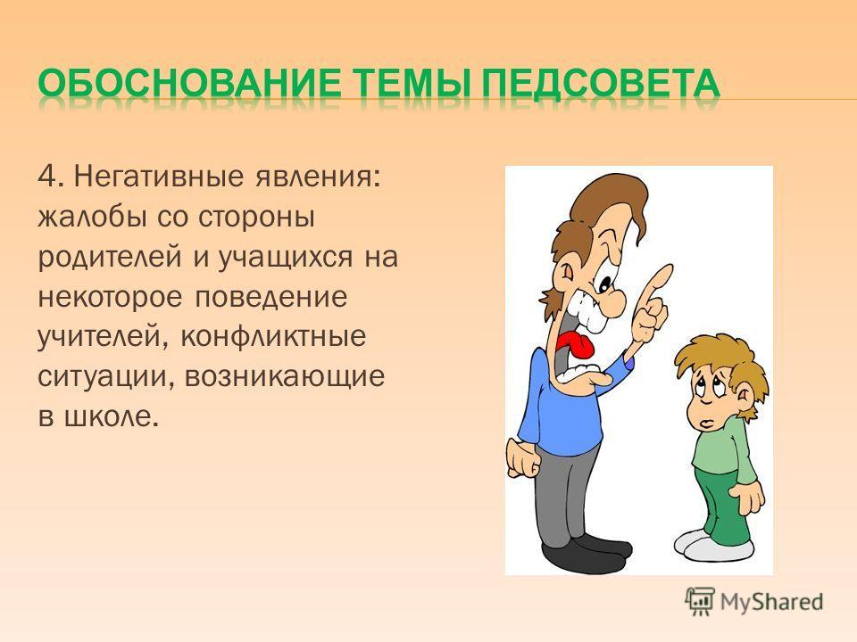4. Негативные явления: жалобы со стороны родителей и учащихся на некоторое поведение учителей, конфликтные ситуации, возникающие в школе.